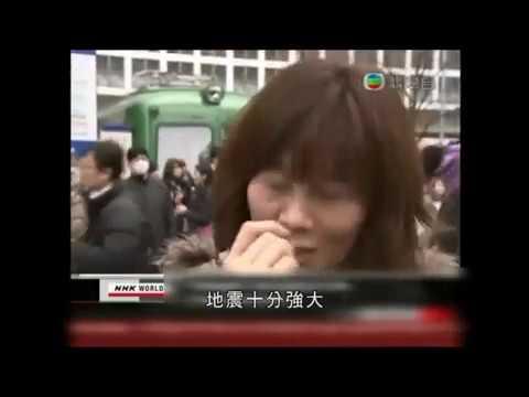 【當年今日】11/3/2011 日本有紀錄以來最強地震及大規模海嘯 – 長さ: 13:48。