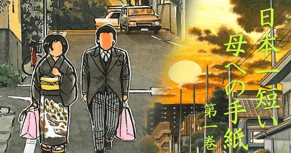 親子の愛に涙腺崩壊してしまう!「日本一短い母への手紙」無料配信中