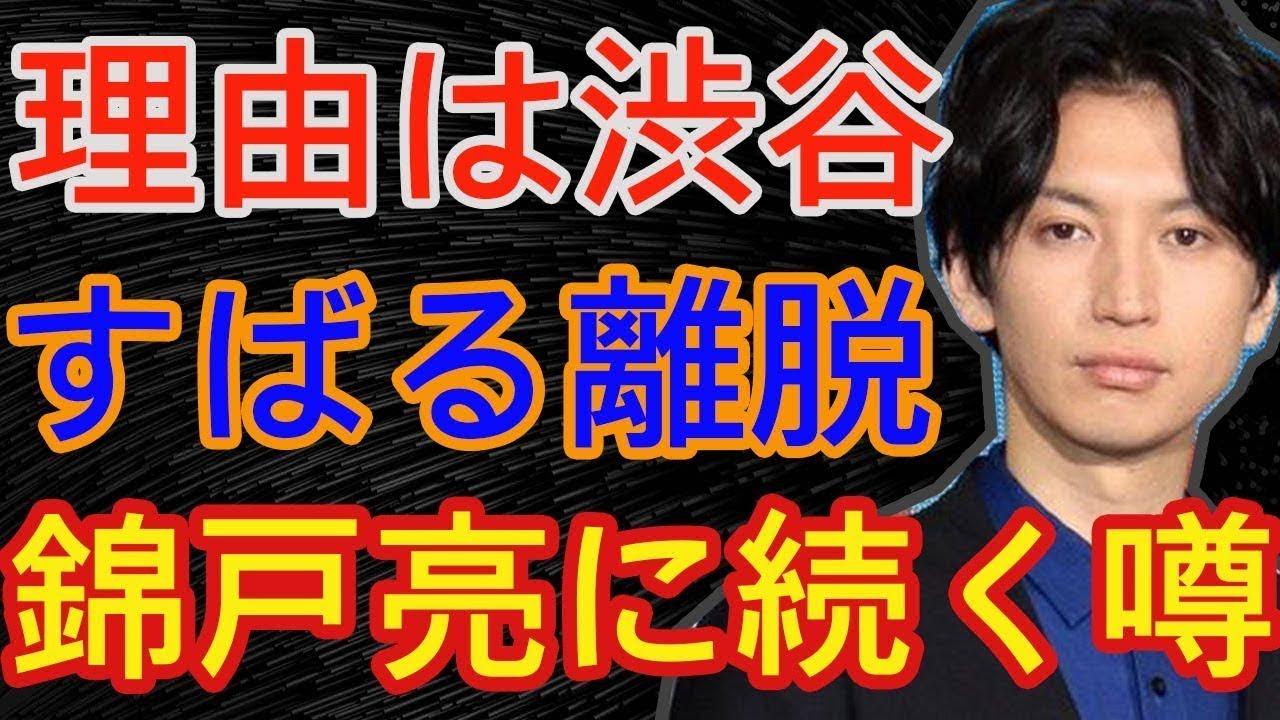 大倉忠義も関ジャニ∞脱退説。理由は渋谷すばる離脱、ヤラカシファンのストーカーも原因か…錦戸亮に続く噂が浮上- 事故ニュース – 長さ: 10:04。