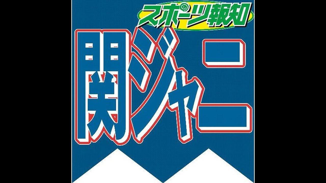 関ジャニ∞、最新シングル29作連続、通算37作目の1位 – 長さ: 2:48。
