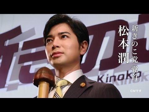 嵐・松本潤、「新きのこ党」党首に就任!「実はきのこ派でした」 ニュース! – 長さ: 9:30。