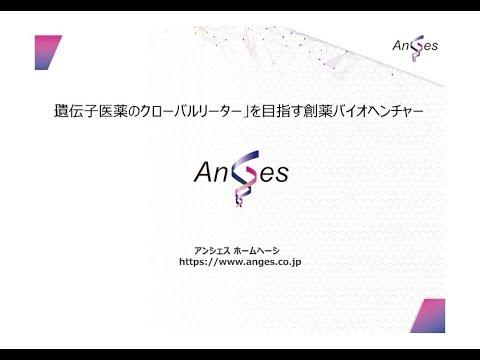 アンジェス MG【4563】マザーズ企業紹介 – 長さ: 13:05。