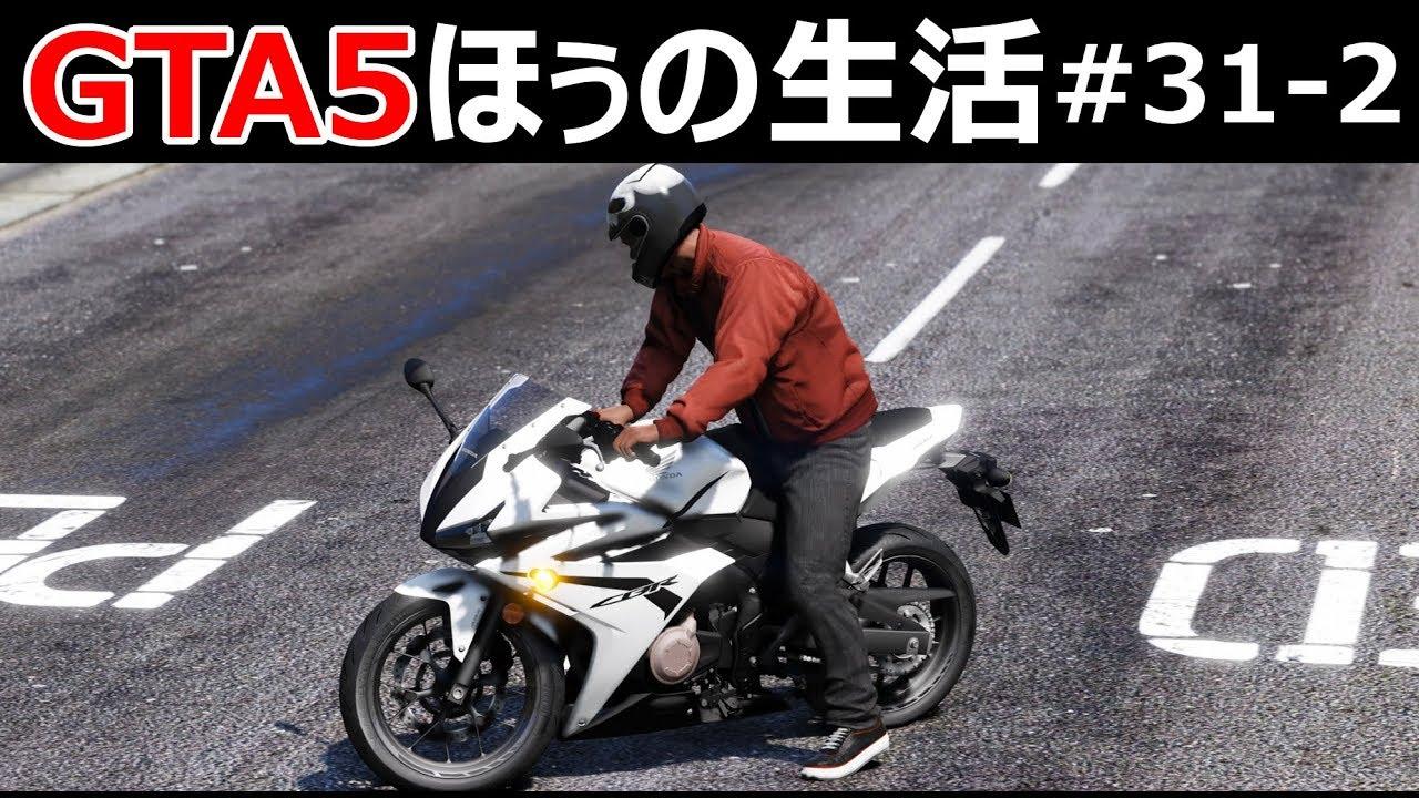 【GTA5】ひげじいとコメント返信コーナー ほぅの生活#31 後編【ロスサントス】 – 長さ: 21:00。