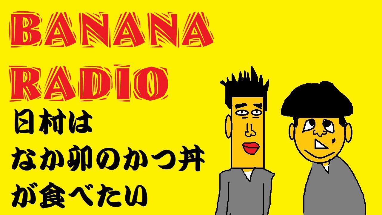 バナナマンラジオ 「日村はなか卯のカツ丼が食べたい」 – 長さ: 17:48。