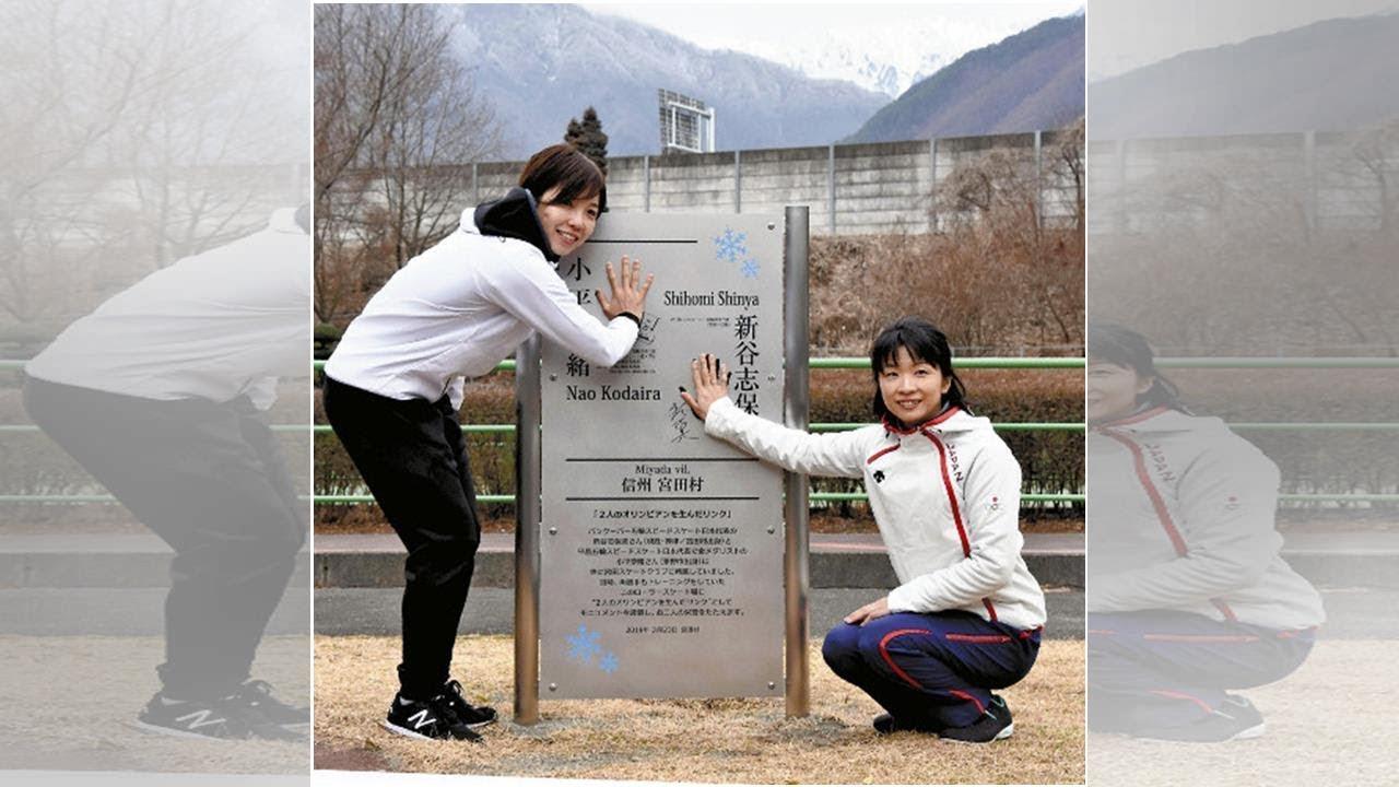 小平奈緒選手「すてき」と喜ぶ…記念碑の除幕式 – 長さ: 1:31。