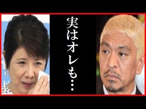 森昌子に重ね松本人志の引退についての一言に一同衝撃…和田アキ子のコメントや思い出も – 長さ: 10:31。