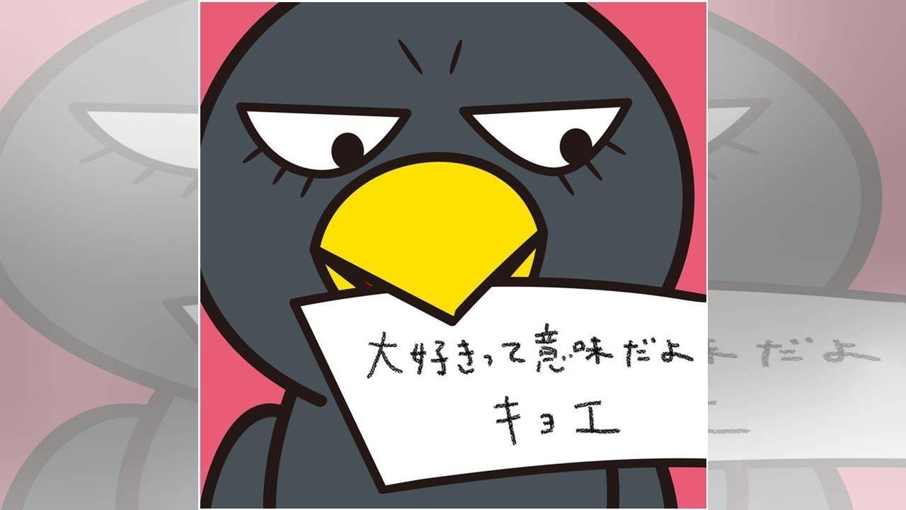「チコちゃん」で手紙届ける黒い鳥キョエ、槇原敬之提供曲を配信リリース – 音楽ナタリー – 長さ: 1:20。