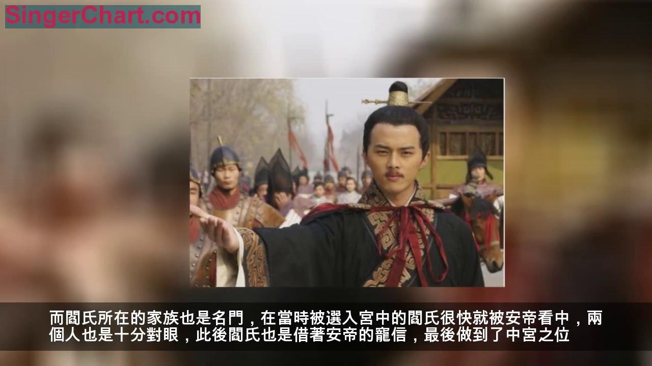 東漢安帝的皇后,在皇帝死後控制朝政,擴張勢力讓皇室動盪 – 長さ: 2:16。