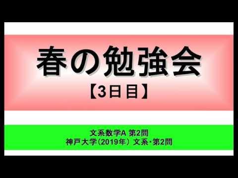 神戸大学-2019年-文系第2問[ 春の勉強会3日目-A-第2問 ] – 長さ: 13:51。