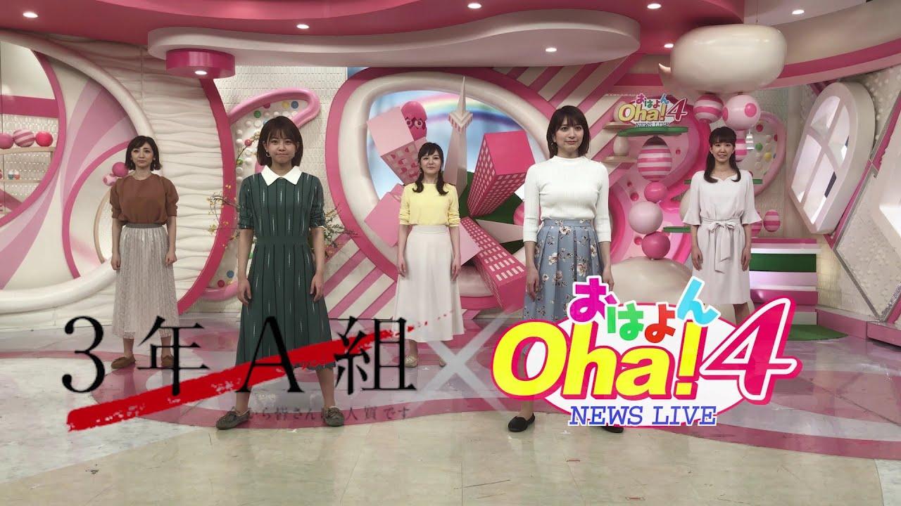 3年A組朝礼体操「3年Oha!4組~Oha!4キャスター」編 – 長さ: 1:08。
