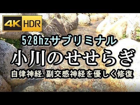 4k映像【癒し自然音】528hzサブリミナル『小川のせせらぎ』1時間 – 長さ: 1:00:03。