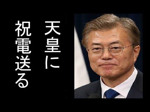 ムン・ヒサン国会議長、日本の明仁天皇退任に祝電送る「これからもずっと平和と繁栄のため努めて下さい」 – 長さ: 2:46。