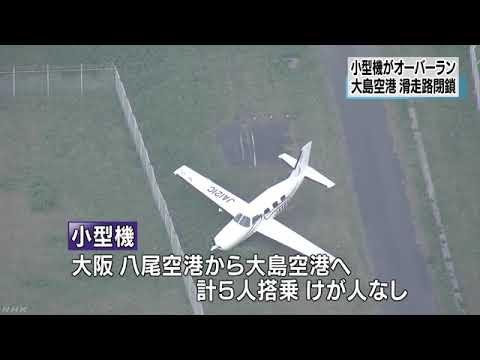 大島空港 小型機がオーバーランし立往生 滑走路閉鎖続く   NHKニュース – 長さ: 0:54。