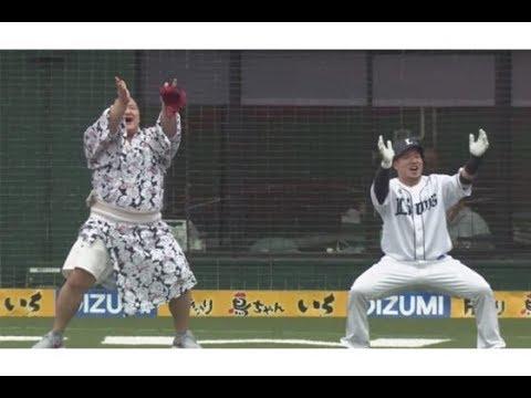 西武山川、北勝富士と「どすこい」披露 対決敗れ「お相撲さんの球は重かった」 – 長さ: 1:02。