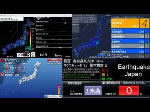 [긴급지진속보/緊急地震速報]이와테현 해역(岩手県沖) M4.4 깊이 50Km 최대진도4(最大震度4) – 長さ: 6:51。