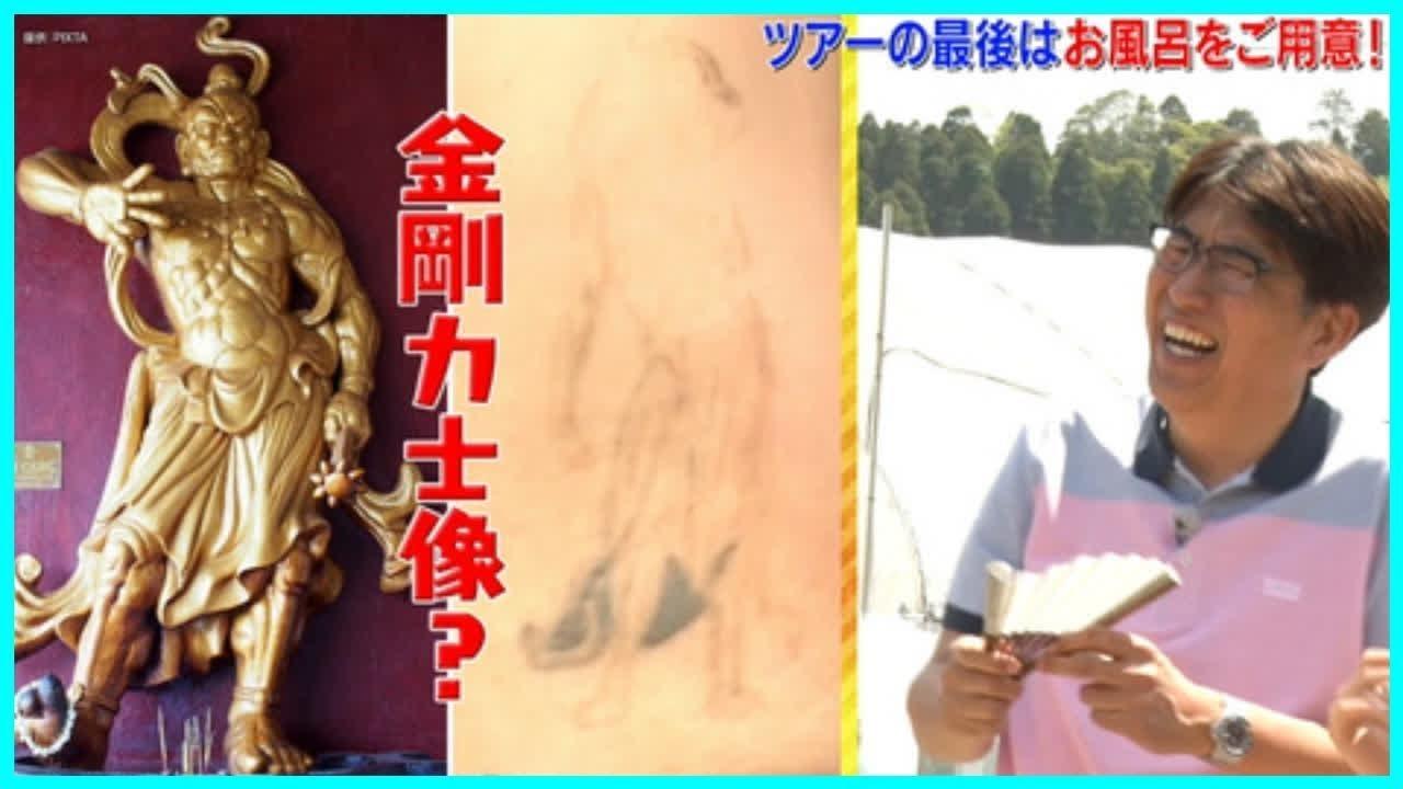若手芸人・ネルソンズの消し残りタトゥーが『石橋貴明のたいむとんねる』で映る放送事故 – 長さ: 1:09。
