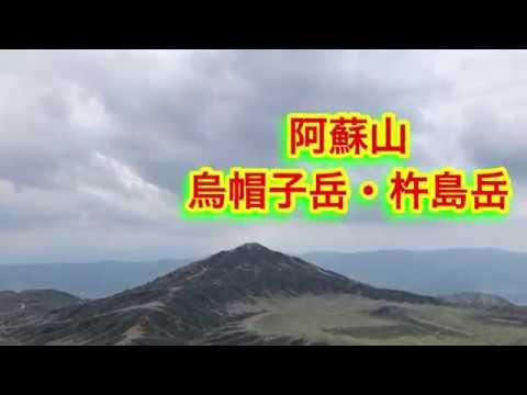 2019/04/28 阿蘇山(烏帽子岳・杵島岳) – 長さ: 2:01。