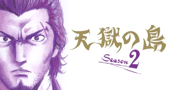 【映画化作品】Season1は無料で全話配信中!「天獄の島 Season2」3話まで無料試し読み!