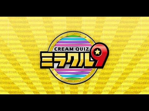 くりぃむクイズ ミラクル9 2時間スペシャル  2019年5月1日  190501