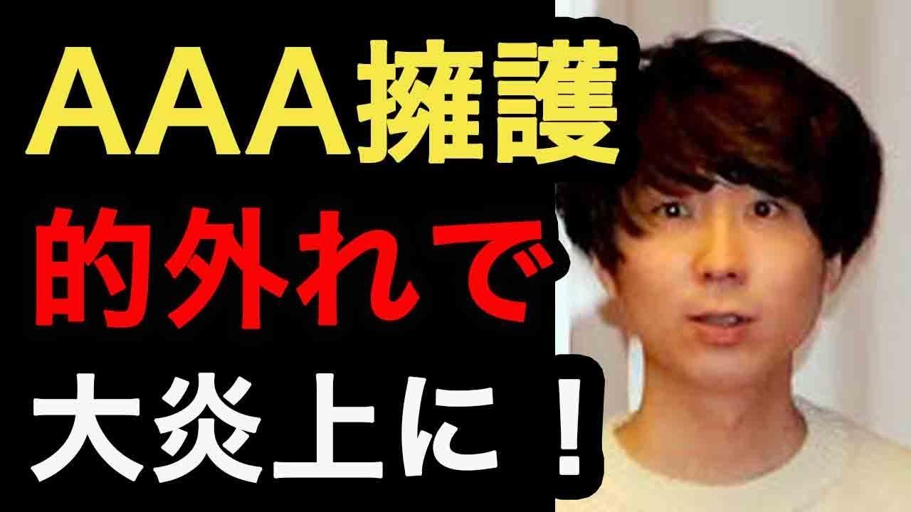 『ゲス極』川谷が『AAA』浦田を擁護で大反論続出「的外れすぎ」(すまいるチャンネル) – 長さ: 3:21。