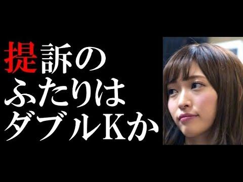 AKS NGT48山口騒動犯を提訴!実行犯はダブルKか? – 長さ: 3:03。