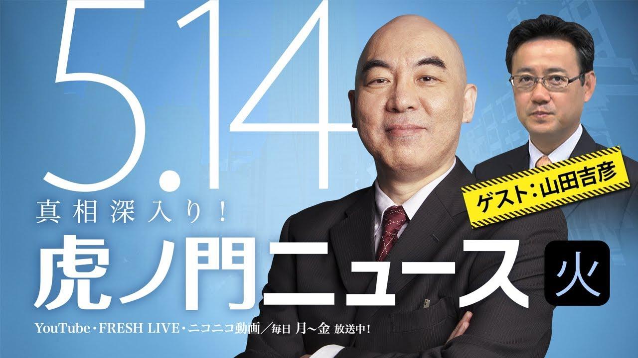 【DHC】2019/5/14(火) 百田尚樹×山田吉彦×居島一平【虎ノ門ニュース】