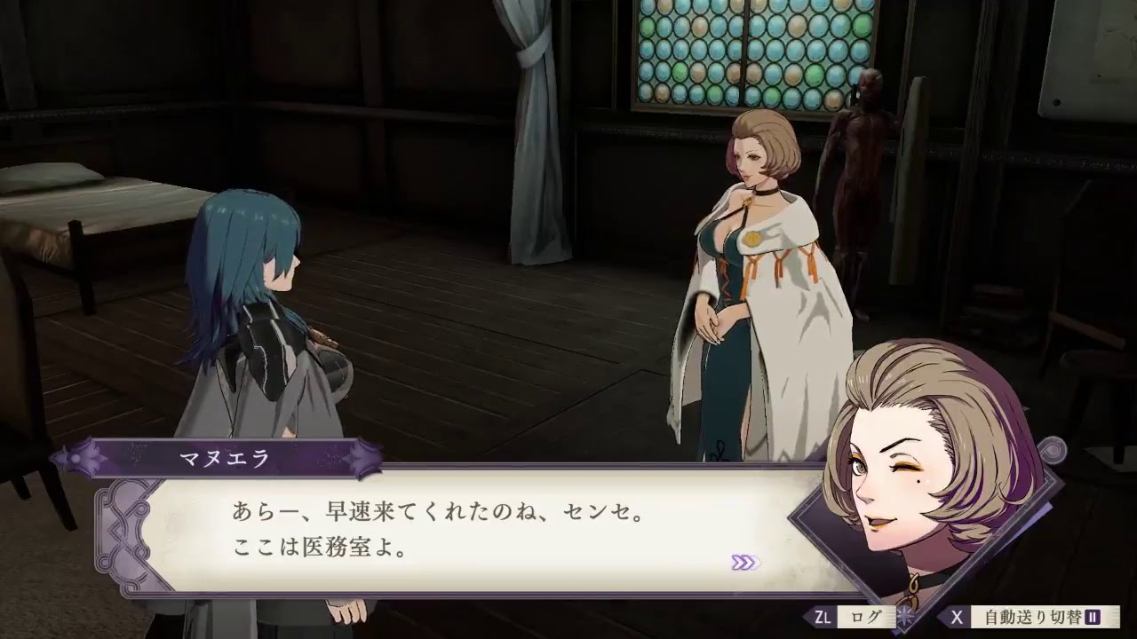 Fire Emblem: Three Houses (Switch) – Manuela – 長さ: 0:11。