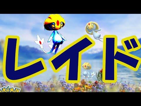 【ポケモンGO】ユクシーレイド決定!海外だとアグノム&エムリット!即対策ポケモン&ゲッチャレ準備【最新レイド】 – 長さ: 10:31。