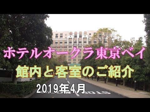ホテルオークラ東京ベイ 館内と客室の紹介 Hotel Okura TOKYO BAY – 長さ: 21:01。