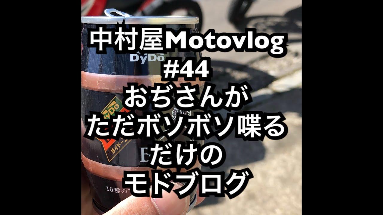 中村屋Motovlog#44 おじさんがただボソボソ喋るだけのモドブログ – 長さ: 5:28。