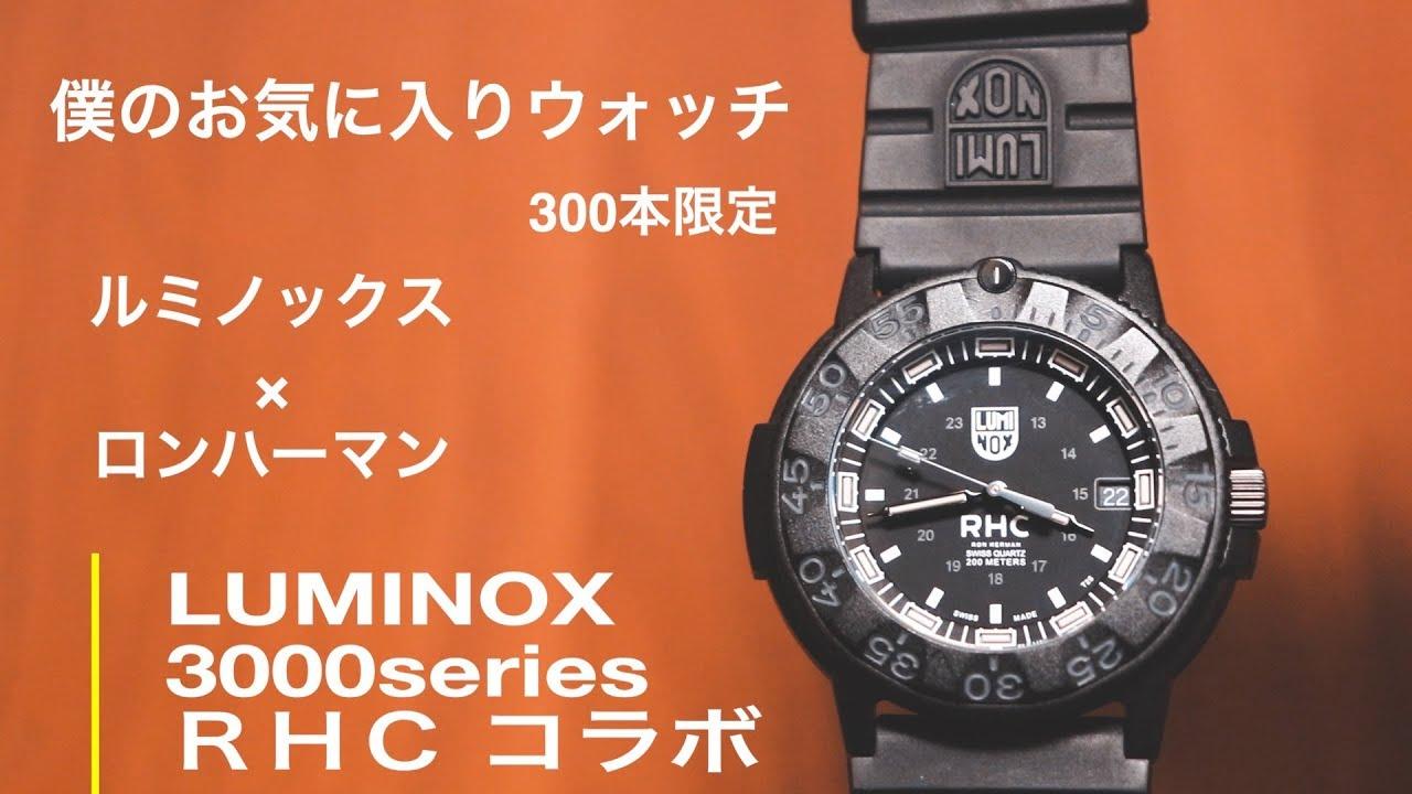 タフな相棒。ルミノックス NAVY SEAL 3000series ロンハーマンコラボ限定 ネイビーシールズ – 長さ: 2:53。