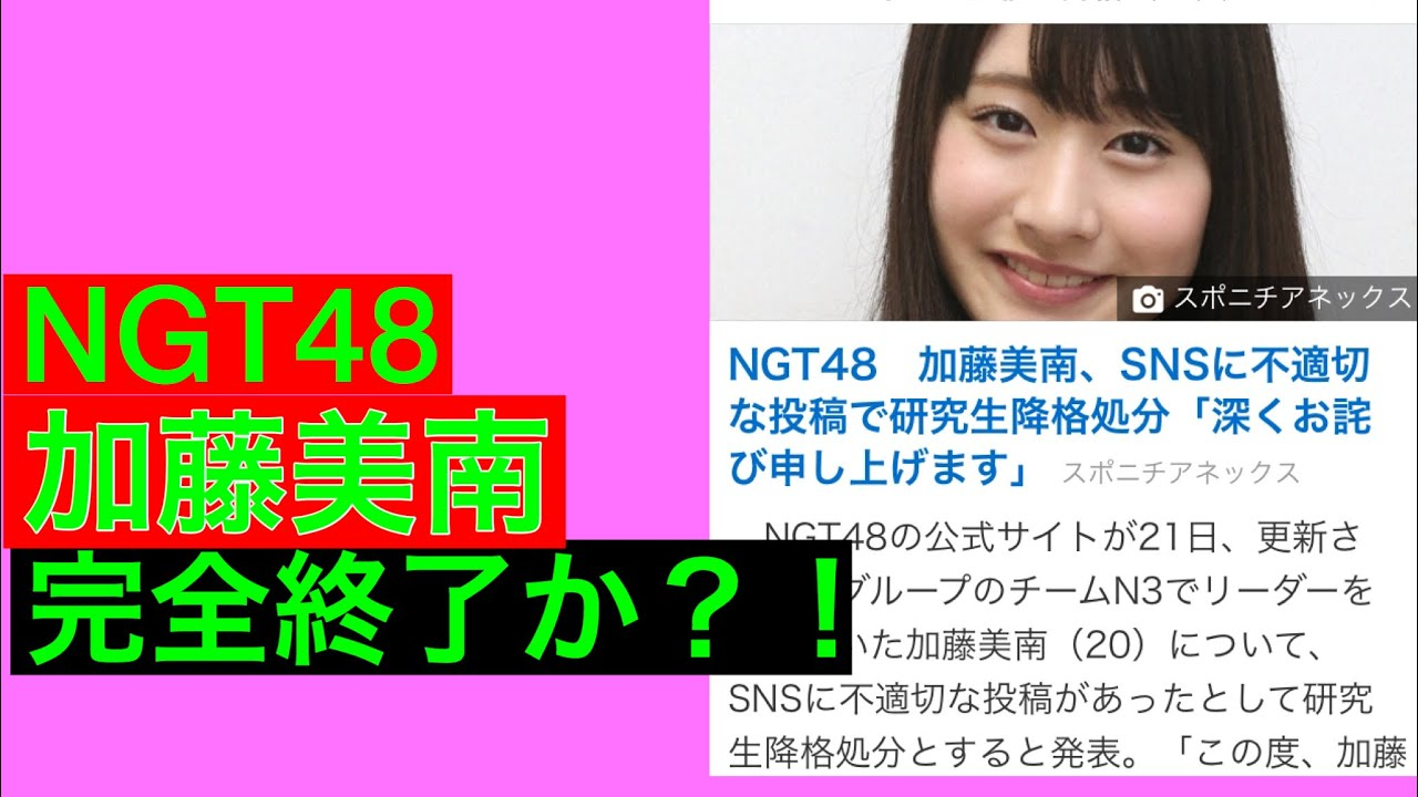 NGT48加藤美南、研究生に降格。完全終了か?! – 長さ: 2:34。