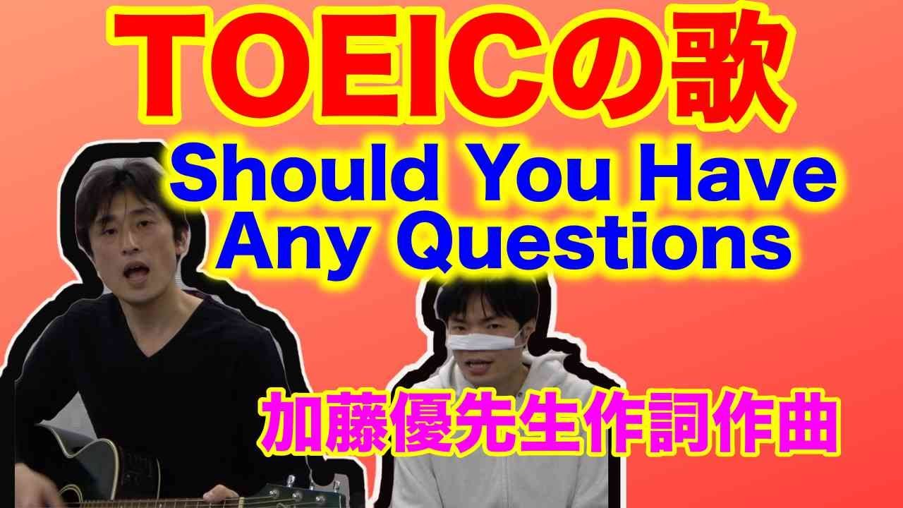 TOEICの歌 Should You Have Any Questions – 長さ: 3:49。