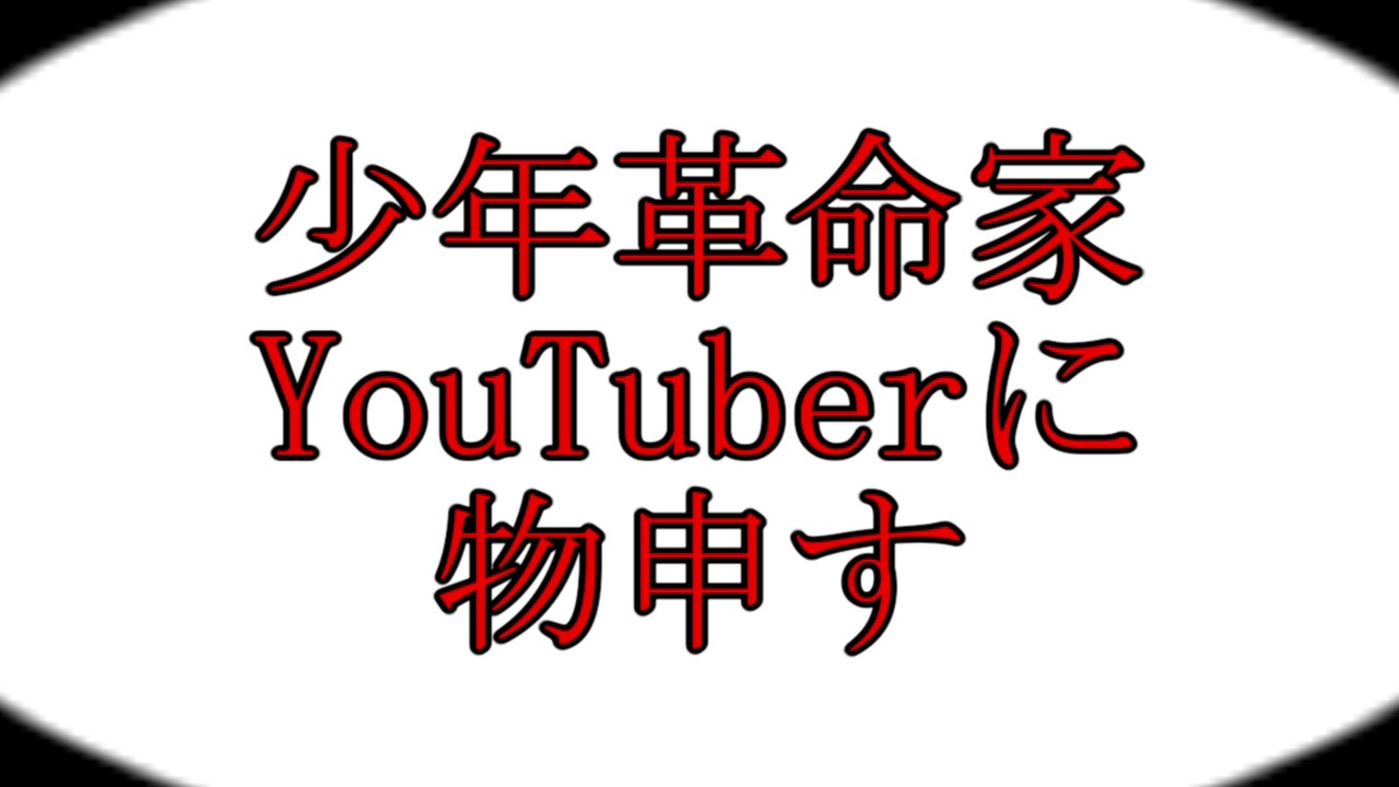不登校の小学生YouTuberに物申します – 長さ: 10:20。