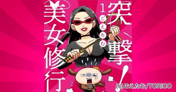 育乳、滝行、SMジム…女性漫画家が体を張ってレポート!「突撃!美女修行」最新話無料配信!