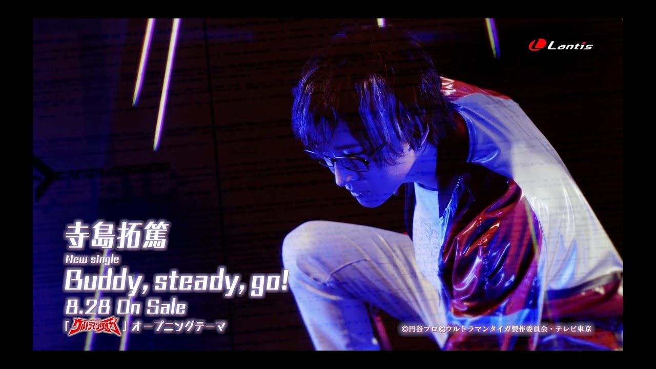 寺島拓篤 / 10thシングル「Buddy, steady, go!」Music Clip Short ver. – 長さ: 1:31。