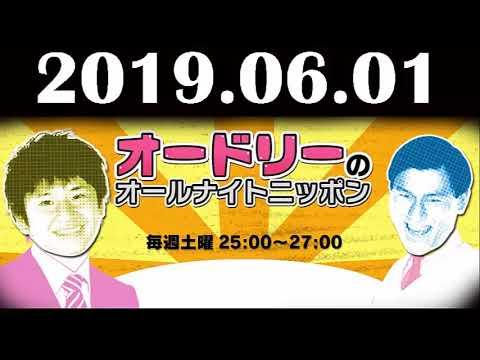 2019 06 01 オードリーのオールナイトニッポン – 長さ: 1:32:09。