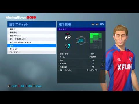 ウイイレ2019 永井謙佑 モンタージュ FC東京 日本代表 – 長さ: 1:33。