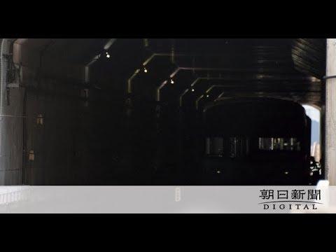 線路に忘れた機器に乗り上げる 横浜市営地下鉄の脱線:朝日新聞デジタル – 長さ: 1:16。