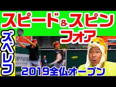【テニス フォアハンド】スピードとスピンの両立フォア!ズベレフに学ぶ、速さと回転の融合スイング! – 長さ: 12:07。