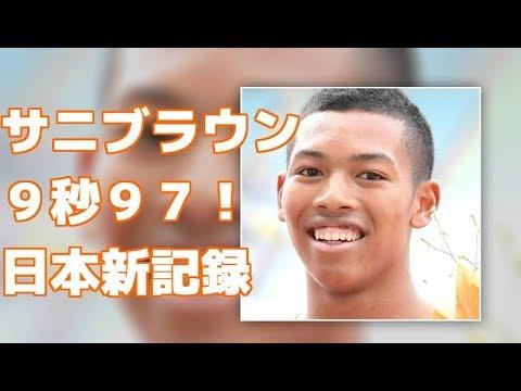 サニブラウン、9秒97!桐生祥秀を上回る日本新記録…世陸&五輪メダルへ弾み – 長さ: 3:30。