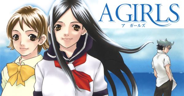少年向けのエロありの王道ラブコメ漫画「A GIRLS」無料配信中!