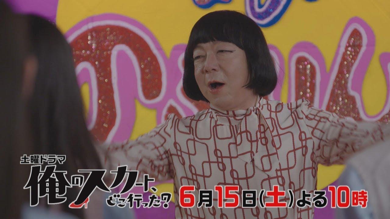 【公式】6/15(土)よる10時!!『俺のスカート、どこ行った?』第9話PR動画! – 長さ: 0:16。