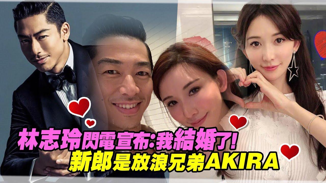 林志玲閃電宣布:我結婚了! 新郎是放浪兄弟AKIRA – 長さ: 1:02。