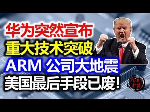 华为突然宣布重大技术突破,ARM公司大地震,美国最后手段已废! – 長さ: 11:18。