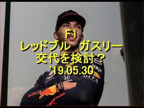 【F1】 レッドブル  ガスリー交代を検討 '19.05.30 – 長さ: 3:23。
