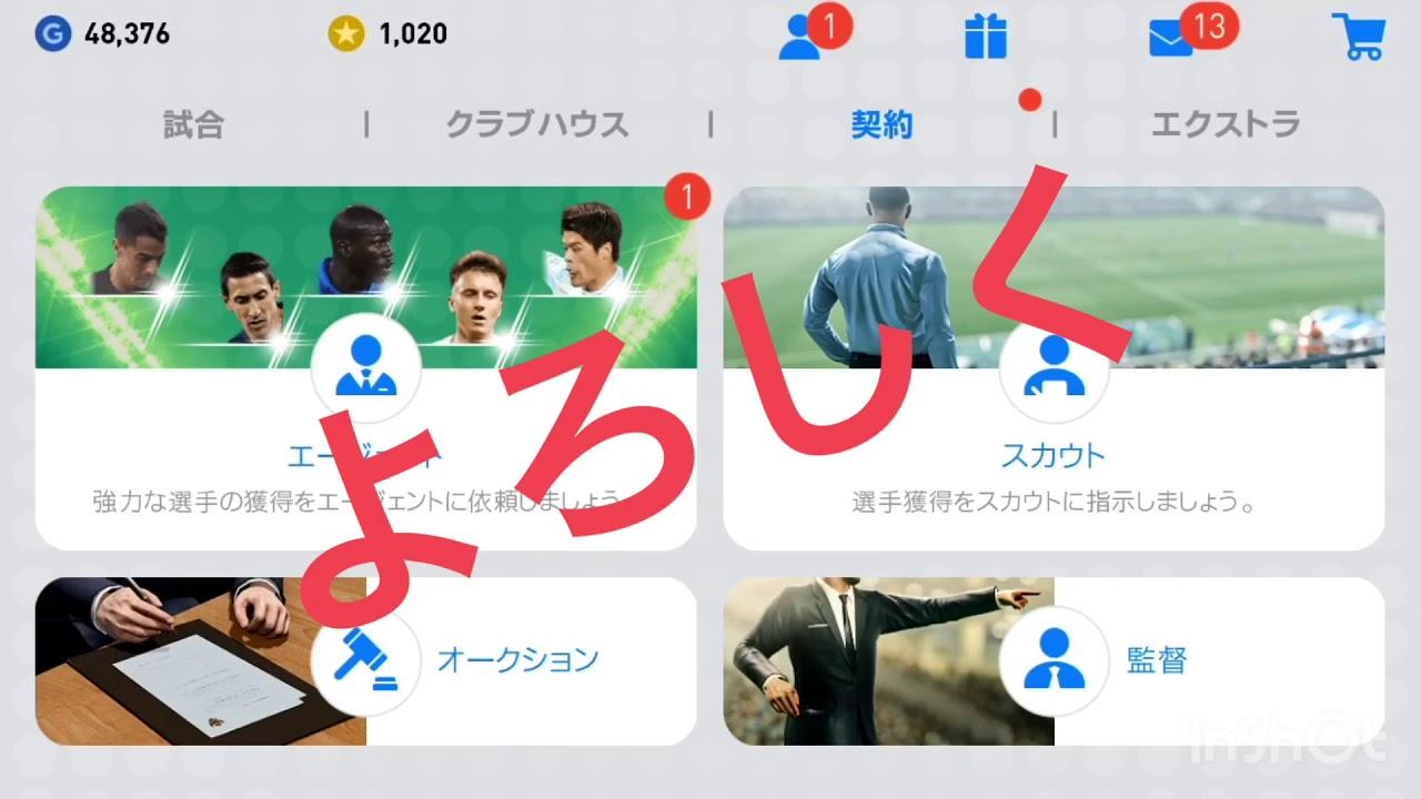 ウイイレ 週間FPだぜお 俺は日本人 – 長さ: 4:25。