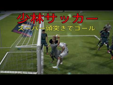 必殺シュートでGKごとゴール FIFA18 スーパー頭突き 少林サッカー – 長さ: 0:41。