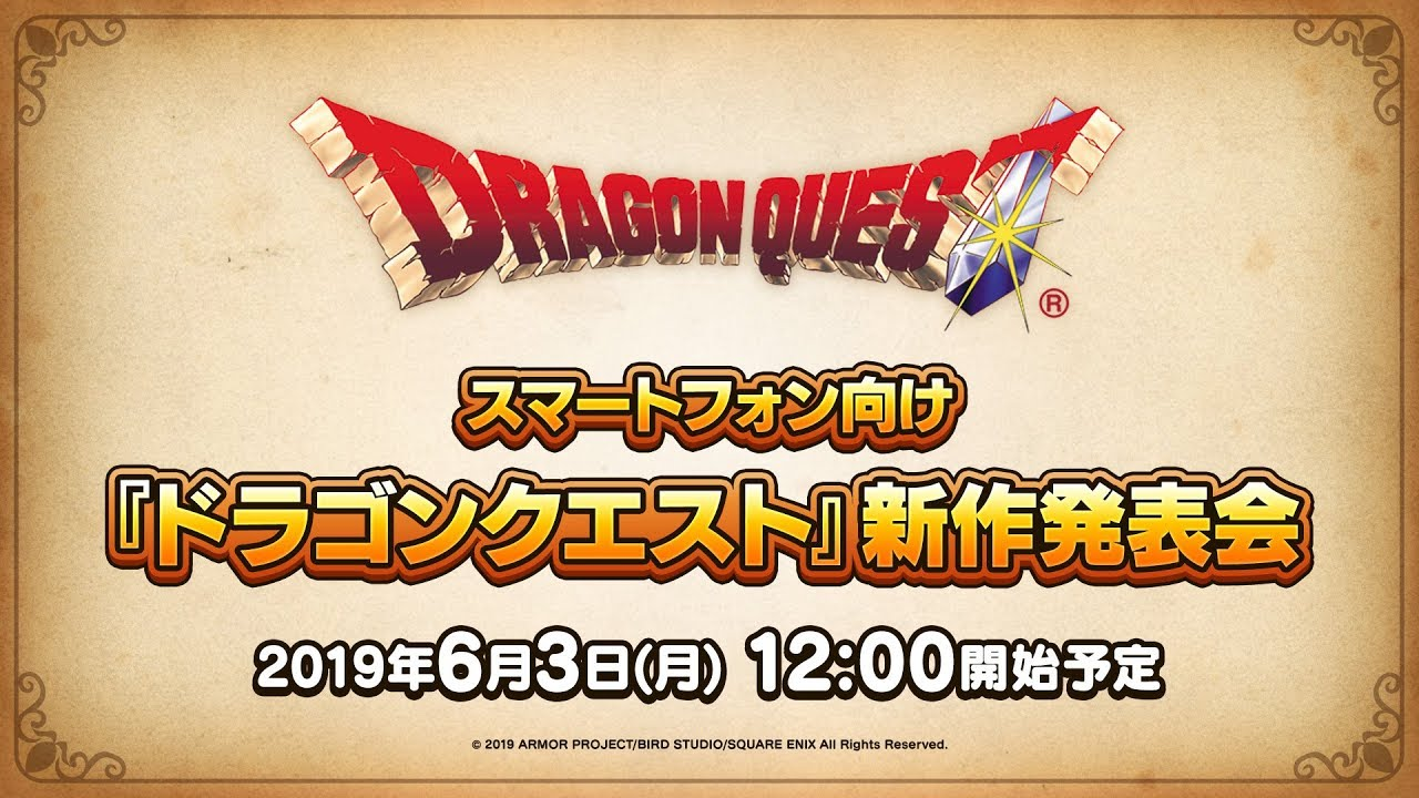 【ドラクエGO】ドラクエ最新作は位置ゲー!「ドラゴンクエストウォーク」がポケモンGO級の人気ゲームになるための3つの壁