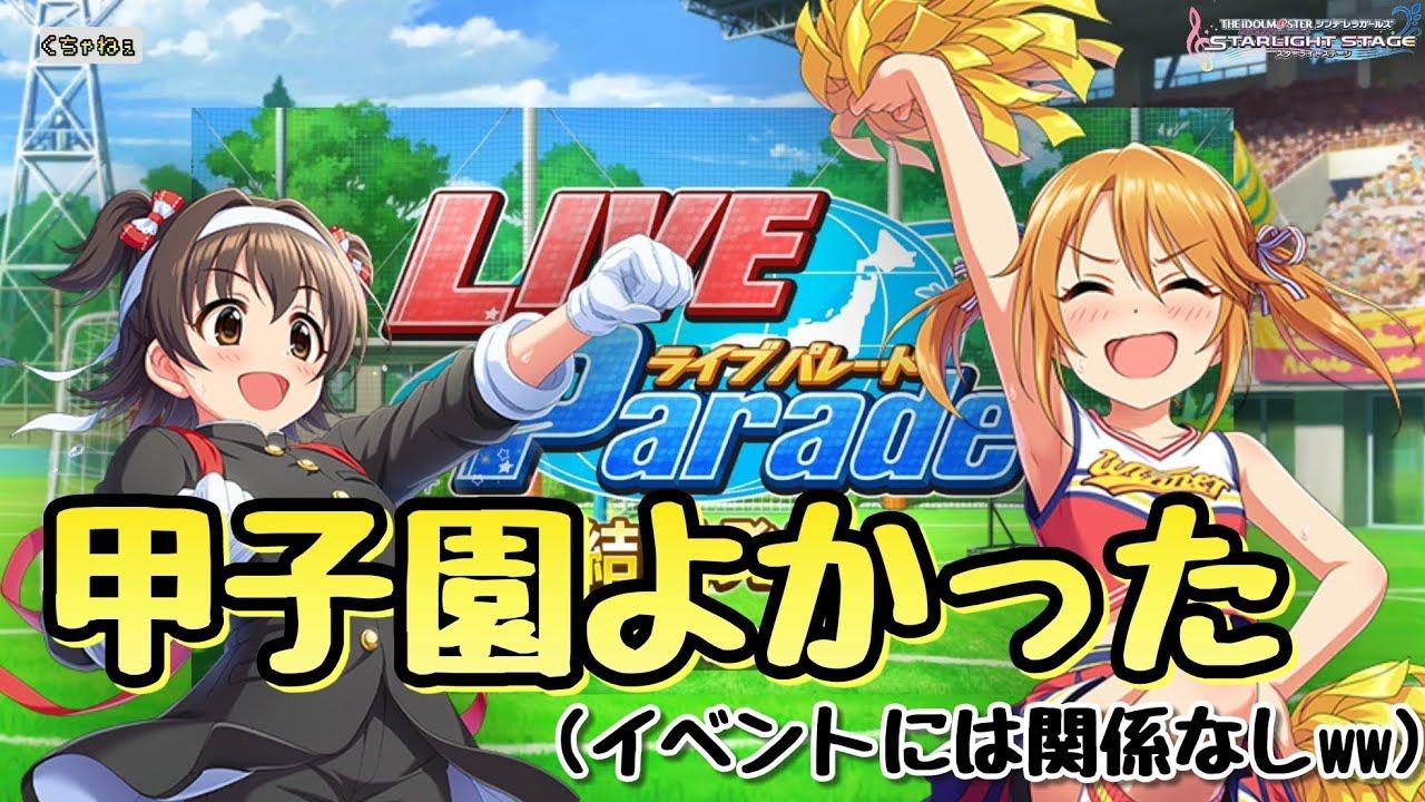 小学生以来の甲子園【デレステ】LIVE Parade 『青空エール』結果発表6/8 – 長さ: 3:22。